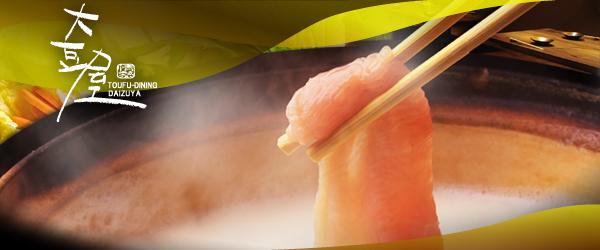 TOUFU-Dining 大豆屋 井戸端会議のようにゆっくりお食事を。
