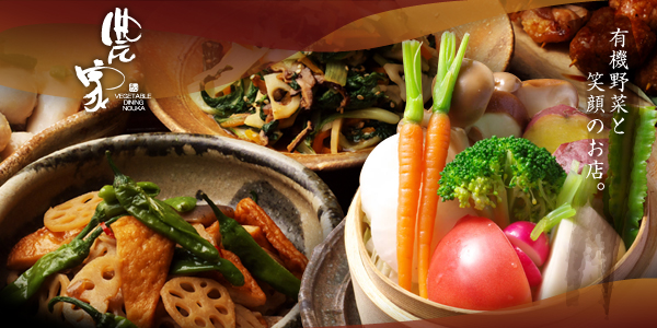 VEGETABLE DINING 農家 有機野菜と笑顔のお店。