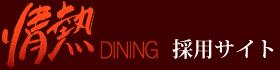 情熱ダイニング株式会社 採用サイト