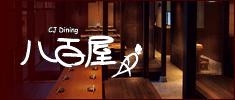 CJ Dining 八百屋